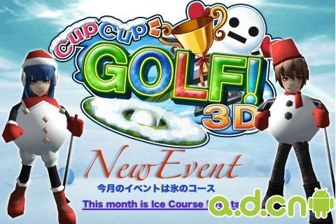3D高尔夫 Cup Cup Golf 3D
