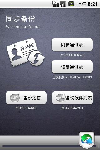 玩通訊App|火种通讯录免費|APP試玩