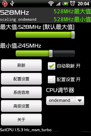 《叫我省電王》高通推出省電APP - Snapdragon BatteryGuru,適用 HTC New One /Butterfly /Butterfly s / Sony Xperia Z/ Xp