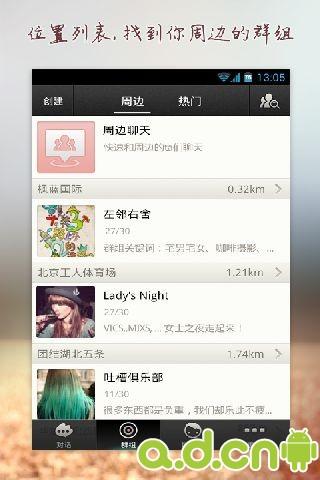 4個你不能不知的交友App | mensuno.asia