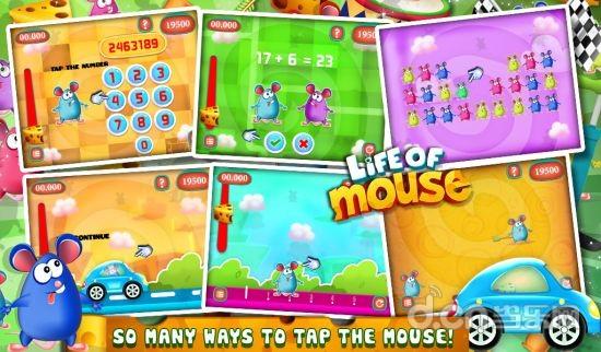 老鼠也快乐 Life of Mouse