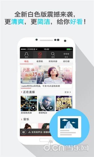軟硬活用術.Free Music FM 下載、製作樂趣多| 中國報