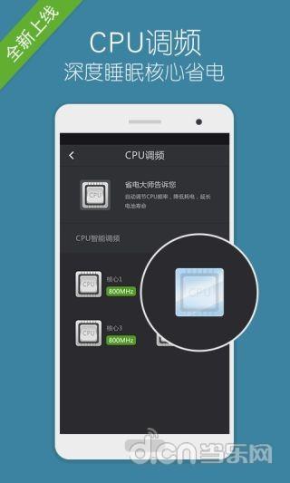 特別專輯:十大「最耗電APP」你用哪些? app01 - APP01資訊網