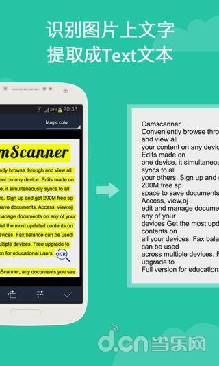 扫描全能王 CamScanner
