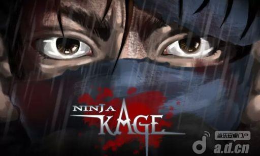 忍者卡格 Legend of Kage