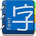 POP字体-免ROOT换字体