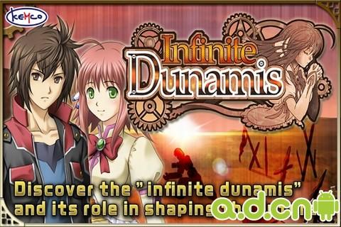 无限之力 Infinite Dunamis
