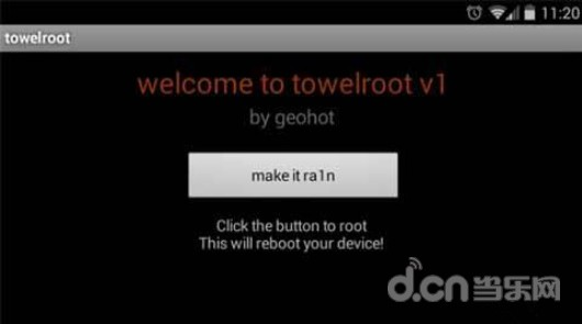 一键root Towelroot