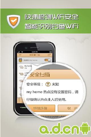 wifi掌门狗(wifi保护神)