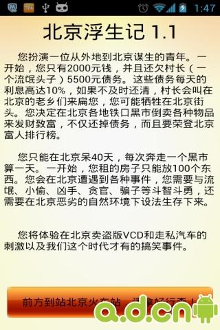 北京浮生记