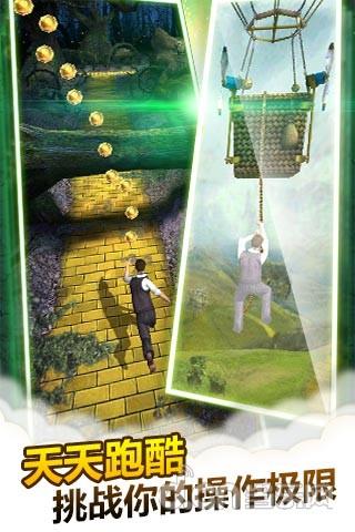 神廟逃亡:魔境仙踪Temple Run: Oz v2.5.0-Android益智休闲類遊戲下載