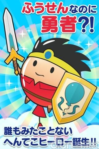 气球勇者 Balloon Hero