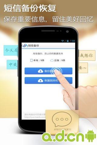 生產應用必備免費app推薦|百度云線上免付費app下載|3C達人阿輝的APP