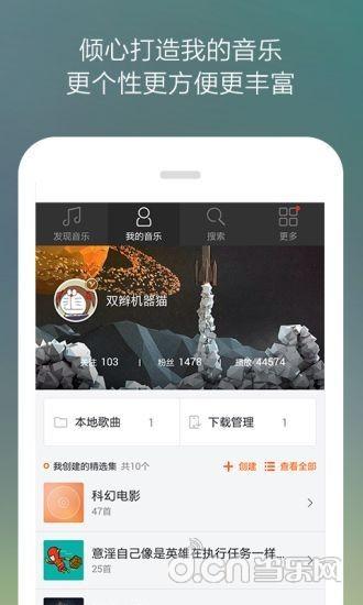 台灣大哥大鈴聲週榜 - myMusic(原ezPeer)