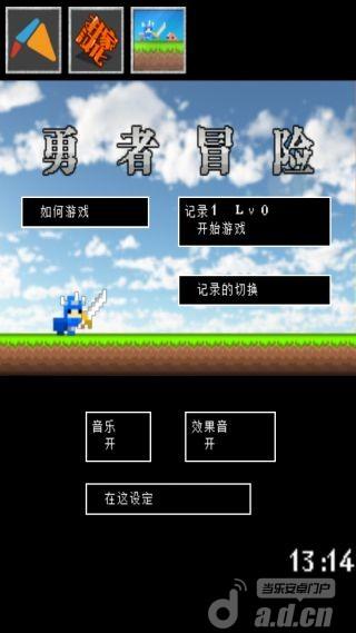 王国冒险 汉化版 HimatsubuQuest